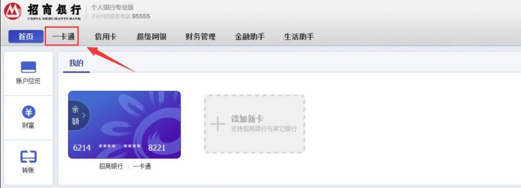 招行查询电子回单-优德W88官网