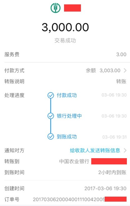 Alipay查询电子回单-优德W88官网