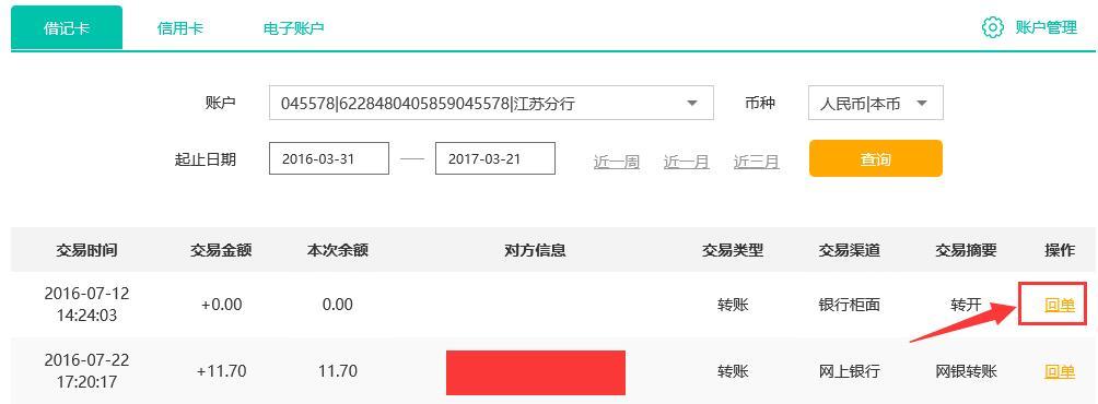农行查询电子回单-优德W88官网